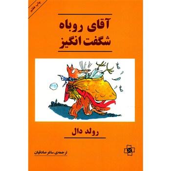 کتاب روباه شگفت انگیز