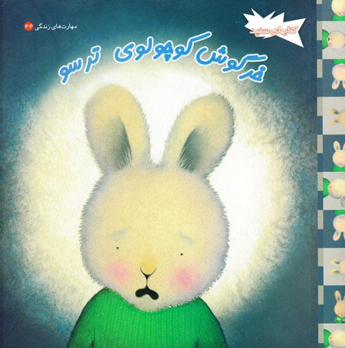 خرگوش-کوچولوی-ترسو