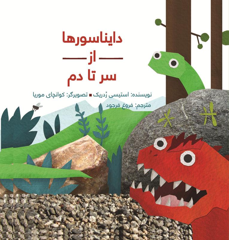 دایناسورها-از-سر-تا-دم