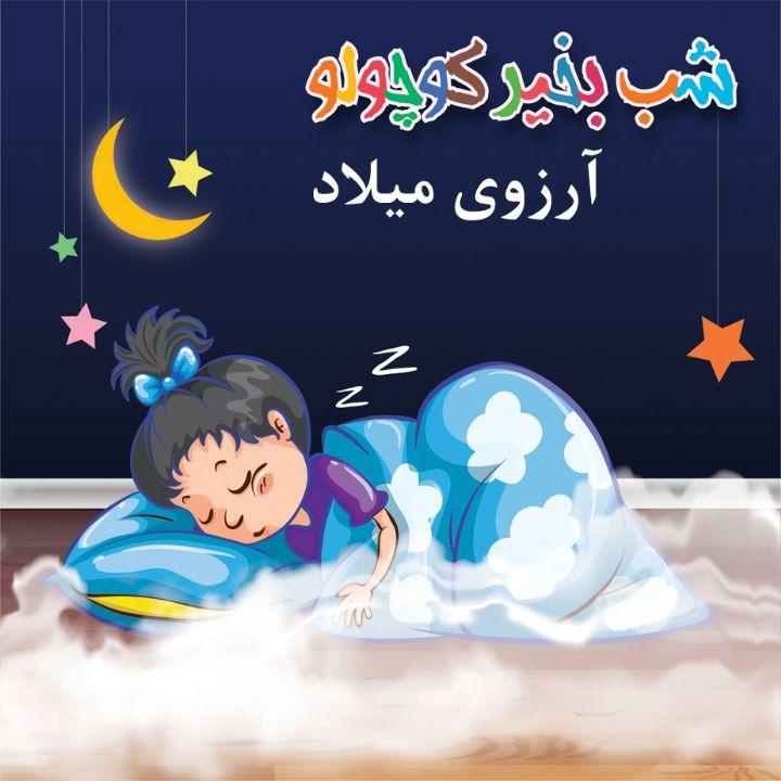 قصه-صوتی-آرزوی-میلاد-با-صدای-مریم-نشیبا