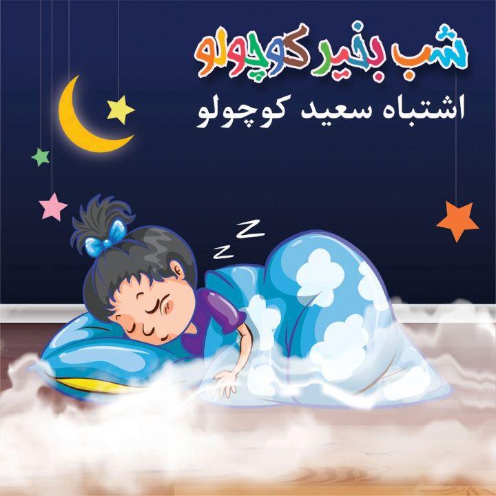 قصه-صوتی-اشتباه-سعید-کوچولو-با-صدای-مریم-نشیبا