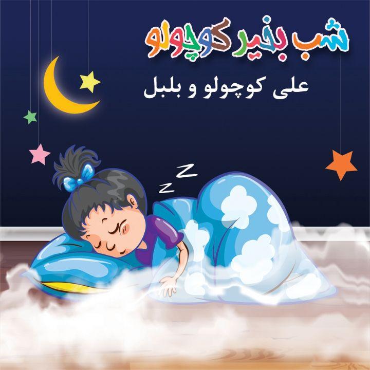 قصه-صوتی-علی-کوچولو-و-بلبل-با-صدای-مریم-نشیبا