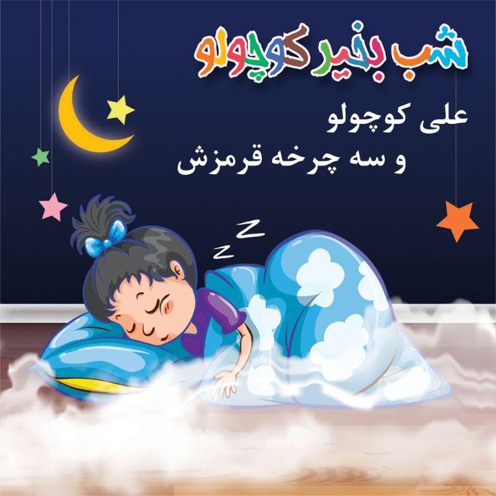 قصه-صوتی-علی-کوچولو-و-سه-چرخه-قرمزش-با-صدای-مریم-نشیبا