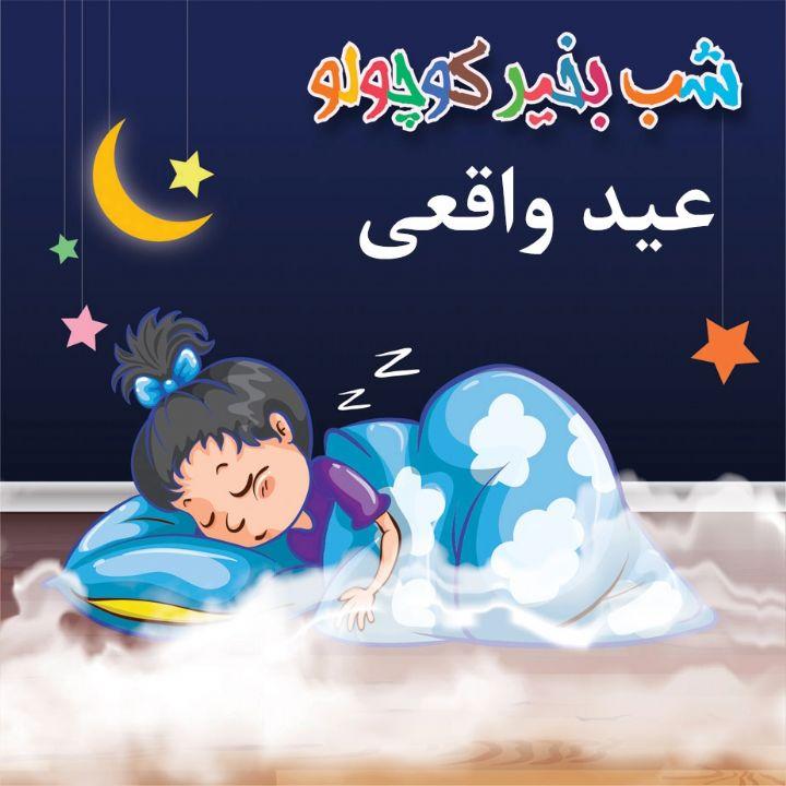 قصه-صوتی-عید-واقعی-با-صدای-مریم-نشیبا