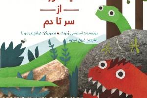 لیست کتابهای مخصوص کودکان پیش دبستانی - از سر تا دم