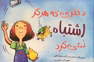 معرفی کتاب برای کودکان 7 تا 9 سال: دختری که هرگز اشتباه نمی کرد
