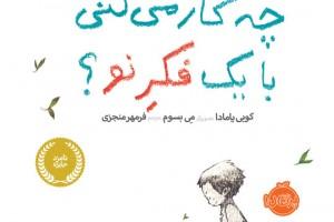 معرفی کتاب برای کودکان 7 تا 9 سال: چه کار می کنی با یک فکر نو؟