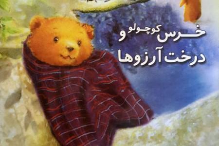 خرس-کوچولو-و-درخت-آرزوها