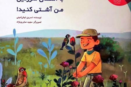 معرفی کتاب برای کودکان 7 تا 9 سال: با آسمان سرزمین من آشتی کنید