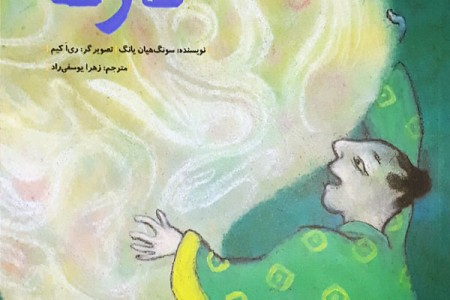 معرفی کتاب کودک: درنا