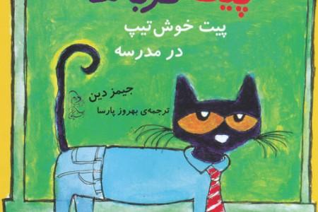 پیت-خوش-تیپ-در-مدرسه-پیت-گربه-هه