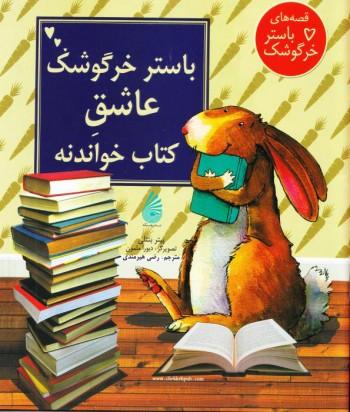 باستر-خرگوشک-عاشق-کتاب-خواندنه