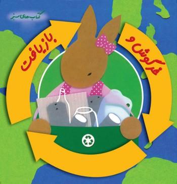 خرگوش-و-بازیافت