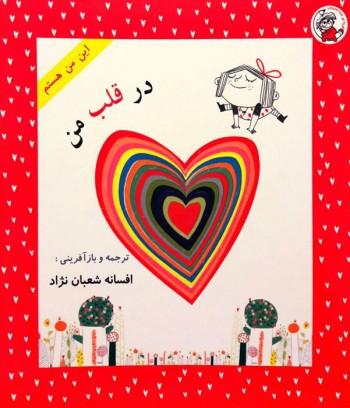 در-قلب-من