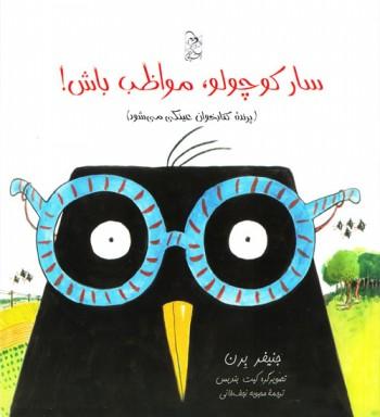 سار-کوچولو-مواظب-باش:-پرنده-کتابخوان-عینکی-میشود