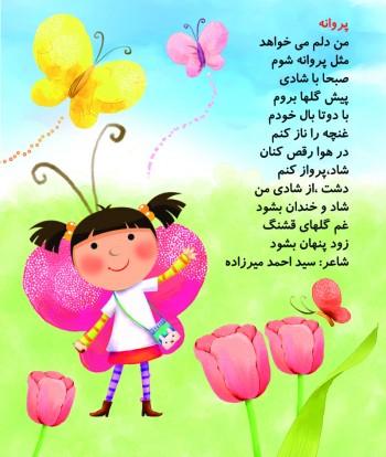 شعر کودکانه شاد