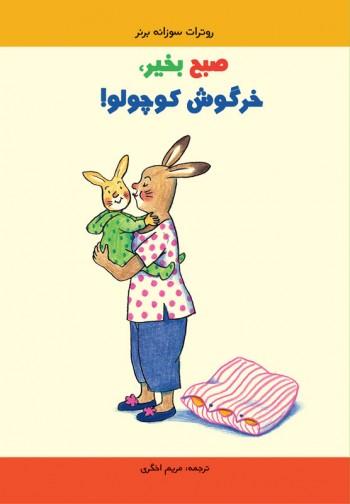 صبح-بخیر-خرگوش-کوچولو