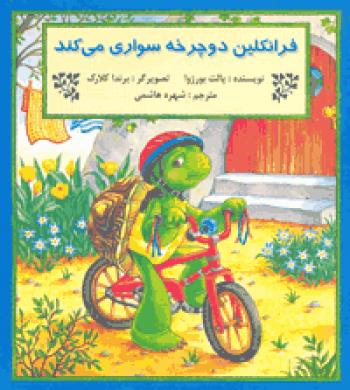 فرانکلین-دوچرخه-سواری-میكند