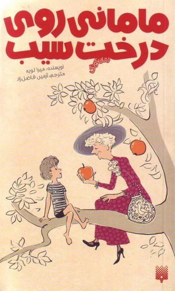 مامانی-روی-درخت-سیب