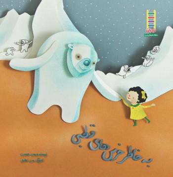 معرفی کتاب برای سه تا شش سال: به خاطر خرسهای قطبی