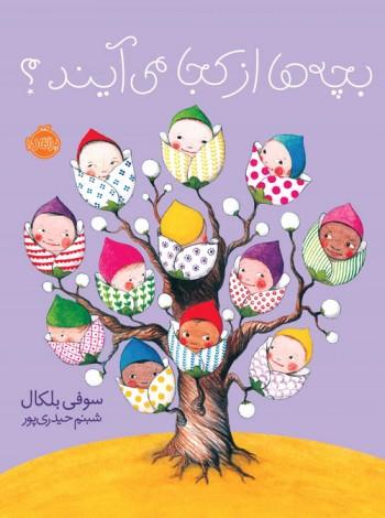 معرفی کتاب برای کودکان 7 تا 9 سال: بچهها از کجا می آیند؟