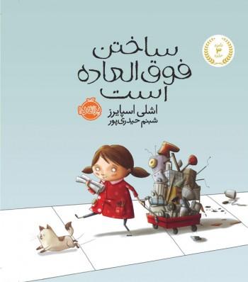معرفی کتاب برای کودکان 7 تا 9 سال: ساختن فوق العاده است
