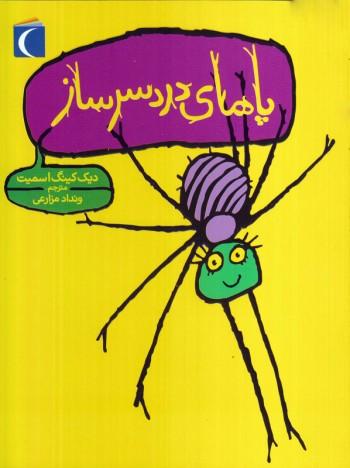 معرفی کتاب برای کودکان 7 تا 9 سال: پاهای دردسرساز