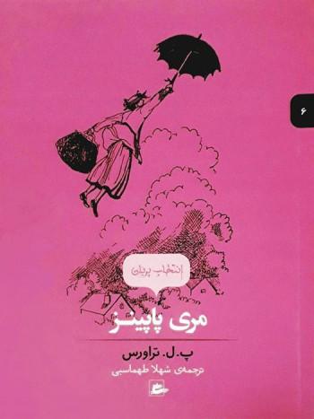 معرفی کتاب برای کودکان 7 تا 9 ساله: مری پاپینز