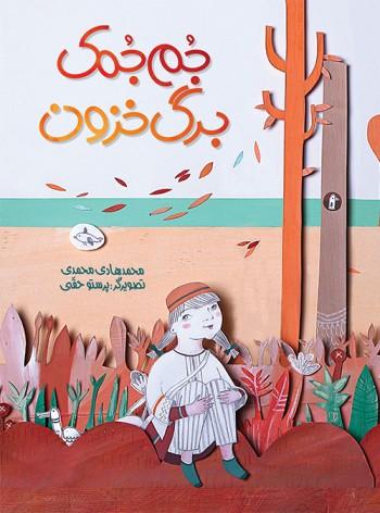 معرفی کتاب کودک - متل های قدیمی