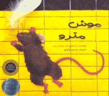 موش-مترو
