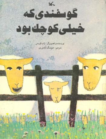 گوسفندی-که-خیلی-کوچک-بود