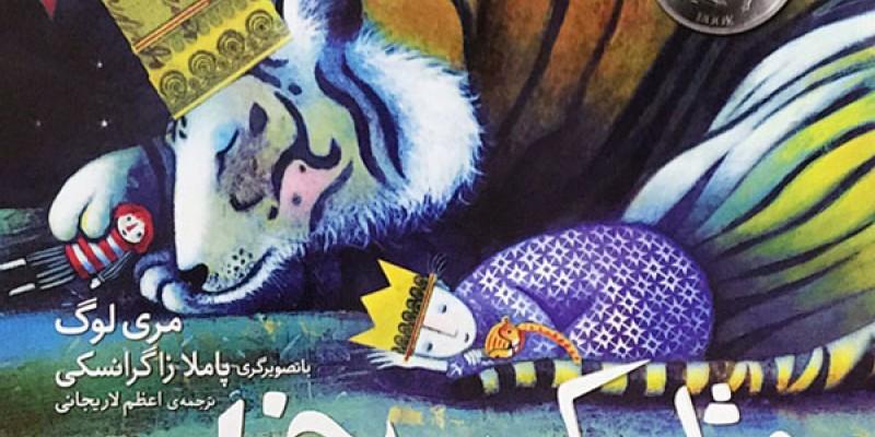معرفی کتاب برای کودکان سه تا شش سال: مثل یک ببر بخواب