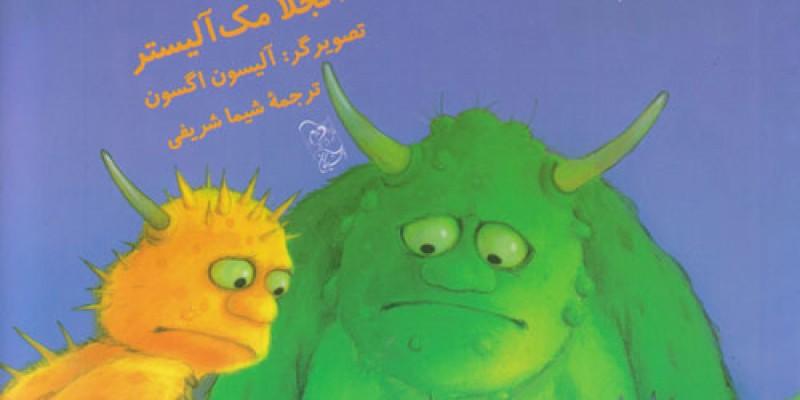 معرفی کتاب کودک این که هیولا نیست! برای کودکان 3 تا 6 سال